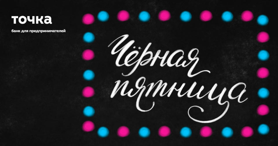 Чёрная пятница / Банк Точка