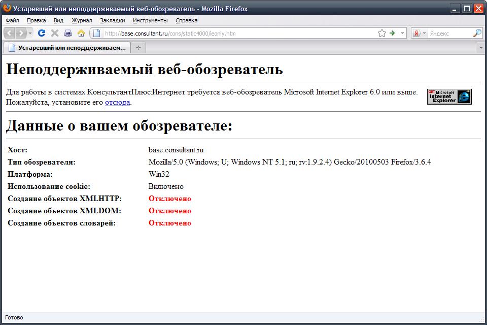 Сайт «КонсультантПлюс» в браузере Firefox